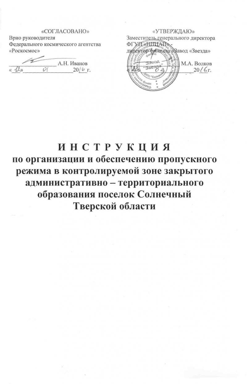 Трудовой договор Осташковский проезд справка о несудимости в москве где получить госуслуги